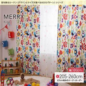 窓を飾るカーテン キッズ 子供部屋 MERRY(メリー) (MZ) 幅100cm×丈240cm(2枚組) グレー - 拡大画像
