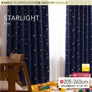 窓を飾るカーテン(デザインとサイズが選べる8000パターン)キッズ 子供部屋 STARLIGHT(スターライト) 遮光1級 (MZ) 幅100cm×丈210cm(2枚組) ブラウン - 拡大画像
