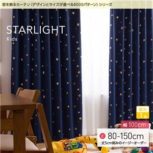 窓を飾るカーテン(デザインとサイズが選べる8000パターン)キッズ 子供部屋 STARLIGHT(スターライト) 遮光1級 (MZ) 幅100cm×丈95cm(2枚組) ネイビー - 拡大画像