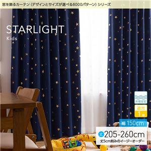 窓を飾るカーテン(デザインとサイズが選べる8000パターン)キッズ 子供部屋 STARLIGHT(スターライト) 遮光1級 形態安定 (MZ) 幅150cm×丈205cm(2枚組) ブラウン - 拡大画像