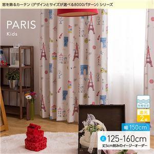 窓を飾るカーテン(デザインとサイズが選べる8000パターン)キッズ 子供部屋 PARIS(パリス) 遮光2級 形態安定 (AL) 幅150cm×丈155cm(2枚組) ブルー - 拡大画像
