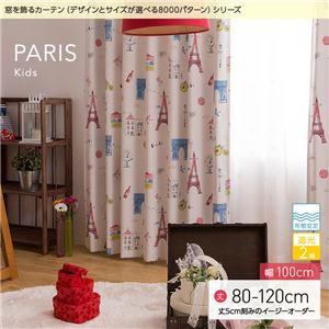 窓を飾るカーテン キッズ 子供部屋 PARIS(パリス) 遮光2級 形態安定 (AL) 幅100cm×丈115cm(2枚組) グリーン - 拡大画像