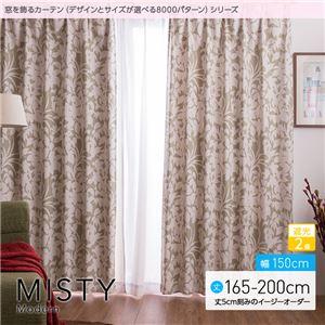 窓を飾るカーテン(デザインとサイズが選べる8000パターン)モダン MISTY(ミスティ) 遮光2級 (AL) 幅150cm×丈200cm(2枚組) グリーン - 拡大画像