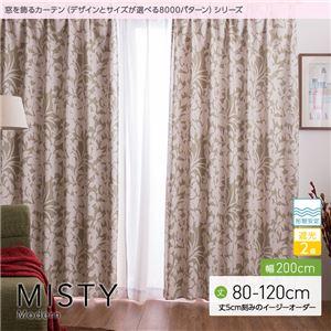 窓を飾るカーテン モダン MISTY(ミスティ) 遮光2級 形態安定 (AL) 幅200cm×丈115cm(1枚) グリーン - 拡大画像