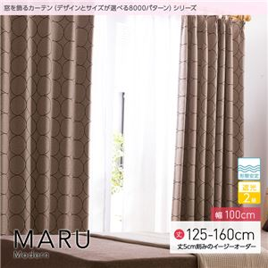窓を飾るカーテン モダン MARU(マル) 遮光2級 形態安定 (AL) 幅100cm×丈130cm(2枚組) ブラウン - 拡大画像