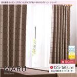 窓を飾るカーテン モダン MARU(マル) 遮光2級 形態安定 (AL) 幅100cm×丈130cm(2枚組) ブラウン