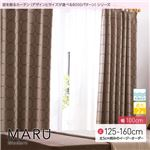 窓を飾るカーテン モダン MARU(マル) 遮光2級 形態安定 (AL) 幅100cm×丈135cm(2枚組) アイボリー