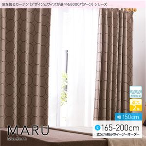 窓を飾るカーテン モダン MARU(マル) 遮光2級 形態安定 (AL) 幅150cm×丈170cm(2枚組) アイボリー - 拡大画像