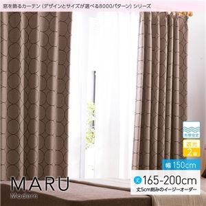 窓を飾るカーテン モダン MARU(マル) 遮光2級 形態安定 (AL) 幅150cm×丈195cm(2枚組) アイボリー - 拡大画像
