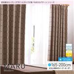 窓を飾るカーテン モダン MARU(マル) 遮光2級 形態安定 (AL) 幅150cm×丈195cm(2枚組) アイボリー