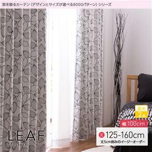 窓を飾るカーテン モダン LEAF(リーフ) 遮光2級 (AL) 幅100cm×丈145cm(2枚組) ブラック - 拡大画像