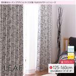 窓を飾るカーテン モダン LEAF(リーフ) 遮光2級 形態安定 (AL) 幅100cm×丈135cm(2枚組) ブラック