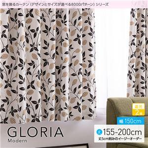 窓を飾るカーテン(デザインとサイズが選べる8000パターン)モダン GLORIA(グロリア) 遮光2級 (AL) 幅150cm×丈175cm(2枚組) ブラウン - 拡大画像