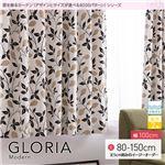 窓を飾るカーテン モダン GLORIA(グロリア) 遮光2級 形態安定 (AL) 幅100cm×丈115cm(2枚組) ブラック