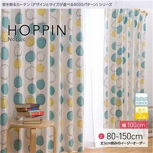 窓を飾るカーテン 北欧デザイン HOPPIN(ホッピン) 遮光2級 形態安定 (AL) 幅100cm×丈120cm(2枚組) ブルー - 拡大画像