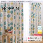 窓を飾るカーテン 北欧デザイン HOPPIN(ホッピン) 遮光2級 形態安定 (AL) 幅100cm×丈120cm(2枚組) ブルー