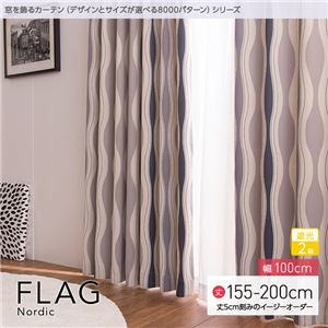 窓を飾るカーテン(デザインとサイズが選べる8000パターン)北欧デザイン FLAG(フラッグ) 遮光2級 (MZ) 幅100cm×丈180cm(2枚組) ブラウン - 拡大画像