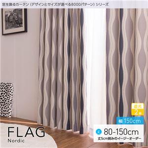 窓を飾るカーテン(デザインとサイズが選べる8000パターン)北欧デザイン FLAG(フラッグ) 遮光2級 (MZ) 幅150cm×丈85cm(2枚組) ブラウン - 拡大画像
