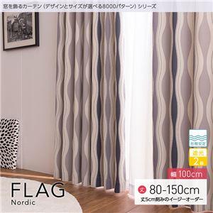 窓を飾るカーテン 北欧デザイン FLAG(フラッグ) 遮光2級 形態安定 (MZ) 幅100cm×丈120cm(2枚組) ブラウン - 拡大画像