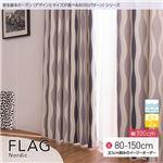 窓を飾るカーテン 北欧デザイン FLAG(フラッグ) 遮光2級 形態安定 (MZ) 幅100cm×丈120cm(2枚組) ブラウン
