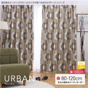 窓を飾るカーテン 北欧デザイン URBAN(アーバン) 遮光2級 (AL) 幅100cm×丈80cm(2枚組) ブルー