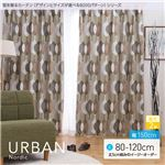 窓を飾るカーテン 北欧デザイン URBAN(アーバン) 遮光2級 (AL) 幅150cm×丈100cm(2枚組) ブルー