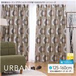 窓を飾るカーテン 北欧デザイン URBAN(アーバン) 遮光2級 (AL) 幅150cm×丈130cm(2枚組) ブルー