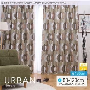 窓を飾るカーテン(デザインとサイズが選べる8000パターン)北欧デザイン URBAN(アーバン) 遮光2級 (AL) 幅150cm×丈110cm(2枚組) ブラウン - 拡大画像