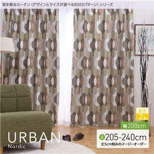 窓を飾るカーテン(デザインとサイズが選べる8000パターン)北欧デザイン URBAN(アーバン) 遮光2級 (AL) 幅200cm×丈225cm(1枚) ブラウン - 拡大画像