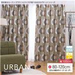 窓を飾るカーテン 北欧デザイン URBAN(アーバン) 遮光2級 形態安定 (AL) 幅100cm×丈115cm(2枚組) ブルー