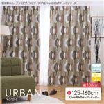 窓を飾るカーテン 北欧デザイン URBAN(アーバン) 遮光2級 形態安定 (AL) 幅100cm×丈135cm(2枚組) ブルー
