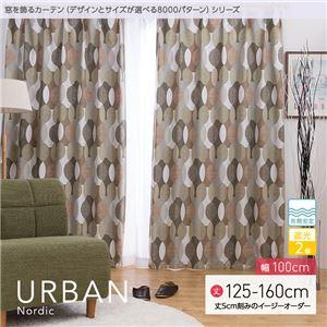 窓を飾るカーテン 北欧デザイン URBAN(アーバン) 遮光2級 形態安定 (AL) 幅100cm×丈135cm(2枚組) ブラウン - 拡大画像