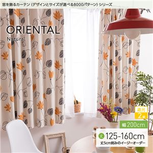 窓を飾るカーテン ナチュラル ORIENTAL(オリエンタル) 遮光2級 (AL) 幅200cm×丈160cm(1枚) イエロー - 拡大画像