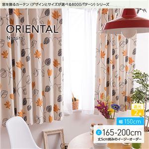 窓を飾るカーテン ナチュラル ORIENTAL(オリエンタル) 遮光2級 (AL) 幅150cm×丈185cm(2枚組) オレンジ - 拡大画像