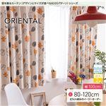 窓を飾るカーテン ナチュラル ORIENTAL(オリエンタル) 遮光2級 形態安定 (AL) 幅100cm×丈115cm(2枚組) イエロー