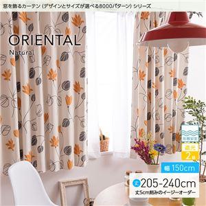 窓を飾るカーテン(デザインとサイズが選べる8000パターン)ナチュラル ORIENTAL(オリエンタル) 遮光2級 形態安定 (AL) 幅150cm×丈210cm(2枚組) オレンジ - 拡大画像