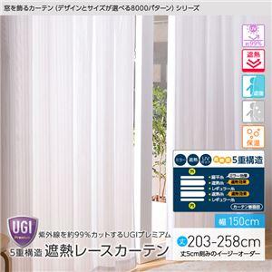 窓を飾るカーテン UGIPremium 紫外線約99%カット 日本製 5重構造 遮熱レースカーテン (AL) 幅150cm×丈248cm(2枚組) 遮像 ミラー 保温 ホワイト - 拡大画像