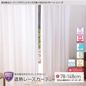 窓を飾るカーテン UGI 紫外線約92%カット 日本製 遮熱レースカーテン (AL) 幅100cm×丈93cm(2枚組) 遮像 ミラー 保温 形態安定 ホワイト - 拡大画像