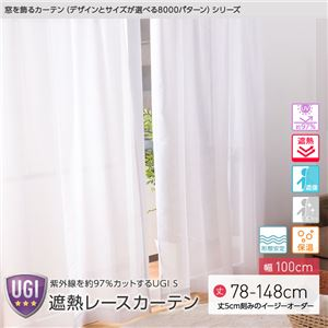 窓を飾るカーテン UGI S 紫外線約97%カット 日本製 遮熱レースカーテン (AL) 幅100cm×丈98cm(2枚組) 遮像 ミラー 保温 形態安定 ホワイト - 拡大画像