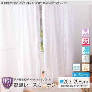 窓を飾るカーテン UGI S 紫外線約97%カット 日本製 遮熱レースカーテン (AL) 幅150cm×丈223cm(2枚組) 遮像 ミラー 保温 形態安定 ホワイト - 拡大画像