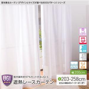 窓を飾るカーテン UGI S 紫外線約97%カット 日本製 遮熱レースカーテン (AL) 幅200cm×丈228cm(1枚) 遮像 ミラー 保温 形態安定 ホワイト - 拡大画像