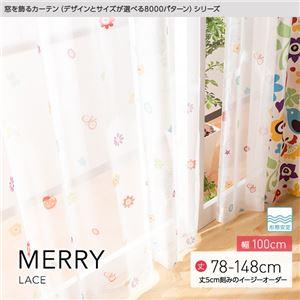 窓を飾るカーテン MERRY(メリー) レースカーテン (MZ) 幅100cm×丈103cm(2枚組) 形態安定 レッド - 拡大画像
