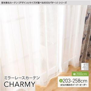 窓を飾るカーテン(デザインとサイズが選べる8000パターン)CHARMY(チャーミー) ミラーレースカーテン (AL) 幅200cm×丈203cm(1枚) グリーン - 拡大画像