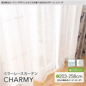 窓を飾るカーテン(デザインとサイズが選べる8000パターン)CHARMY(チャーミー) ミラーレースカーテン (AL) 幅200cm×丈253cm(1枚) 形態安定 グリーン - 拡大画像