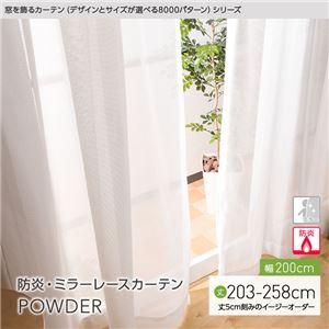 窓を飾るカーテン POWDER 防炎ミラーレースカーテン (AL) 幅200cm×丈223cm(1枚) アイボリー - 拡大画像