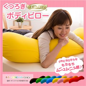 天使の休日 くつろぎボディピロー(抱き枕) ターコイズ 日本製 - 拡大画像