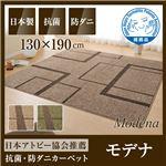 国産デザインラグマット(抗菌・防ダニ・アトピー協会推奨カーペット)モデナ 130×190cm ベージュ