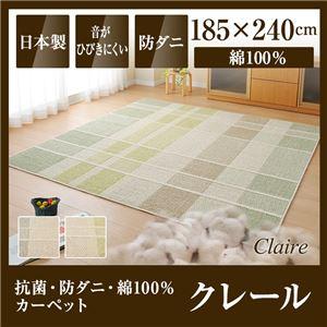国産デザインラグマット(抗菌・防ダニ・綿100%カーペット)クレール 185×240cm グリーン - 拡大画像