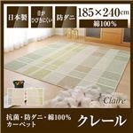 国産デザインラグマット(抗菌・防ダニ・綿100%カーペット)クレール 185×240cm グリーン