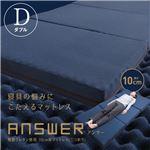 answer 無膜ウレタン使用 10cm厚マットレス(三つ折り) ダブル ネイビー